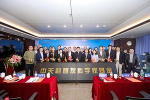 """中关村智友科学家基金启动 想要打造中国的""""沙丘路"""""""