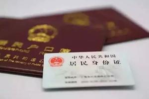 北京积分落户后 你的孩子能转来北京上学了吗