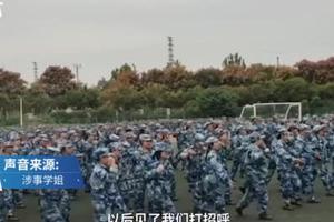 郑州一高校学姐训斥新生被指官威大 校方称已教育