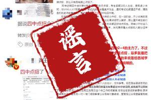 """官方辟谣""""北京市第四中学恢复点招并将举行小升初考试"""""""