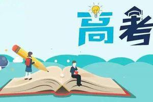 黑龙江2021普通高等学校招生报名10月25日开始