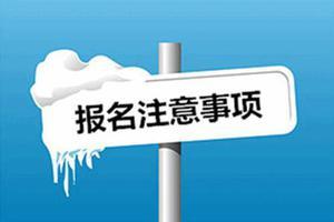广西2021年普通高校招生考试报名11月1日开始