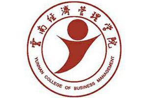 2020新浪教育盛典候选机构:云南经济管理学院