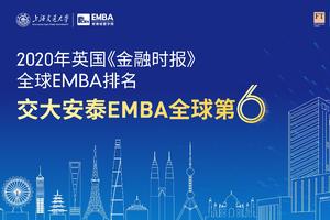 上海交通大学安泰经济与管理学院EMBA名列FT全球第6