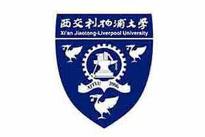 2020新浪教育盛典候选机构:西交利物浦大学