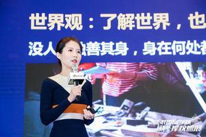 """赫德Audrey Shi:国际教育应该""""出的去 回得来"""""""
