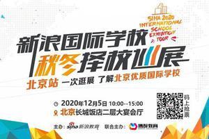 错过就要再等一年 年度压轴 北京规模超大的择校展来袭