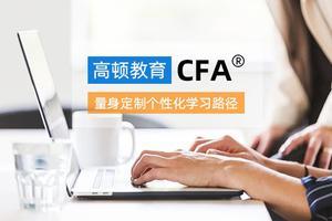 高顿教育:成为CFA持证人能带来什么