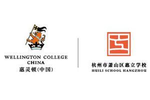 2020新浪教育盛典候选机构:惠灵顿(中国)-惠立学校