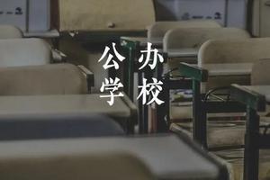 京城公办学校已集结 你准备好了吗