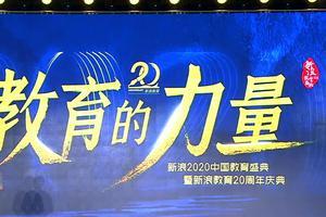 新浪2020中国教育盛典各项奖项新鲜出炉