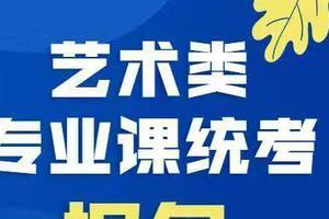 河北省2021年普通高招艺考提醒:诚信考试 远离违规