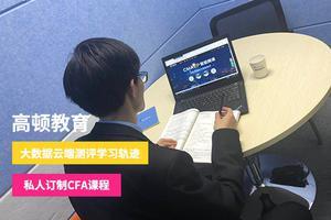 高顿教育:2021年8月CFA考试什么时候报名