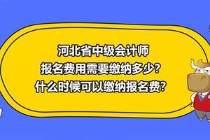 高顿教育:河北省2021中级会计师报名费用