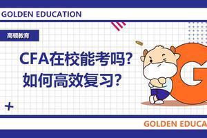 高顿教育:CFA证书在校的学生能考吗