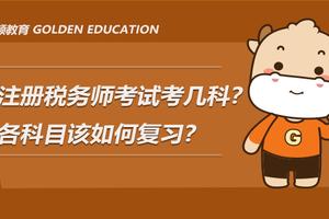 高顿教育:税务师考试各科目该如何复习