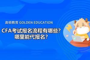高顿教育:CFA考试报名流程有哪些