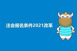 高顿教育:2021年注册会计师报名条件变了吗