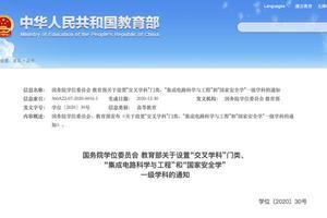 官方宣布增设交叉学科门类 下设两个一级学科