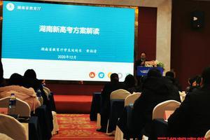 本周末新高考实战演练 湖南41万考生参加
