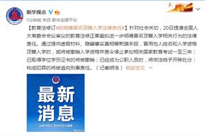中国拟修改教育法完善冒名顶替入学行为的法律责任