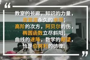 上海海事大学老师为学生写诗:数学也有理想和远方