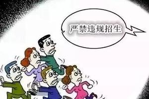 山东滨州阳信国际学校违规招生被处理