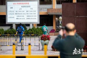 广东2021年普通高考适应性测试成绩2月下旬公布