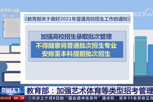 教育部:严肃查处高招违规争抢生源等行为