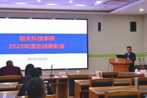 防灾科技学院:筹建应急管理大学作为2021核心任务