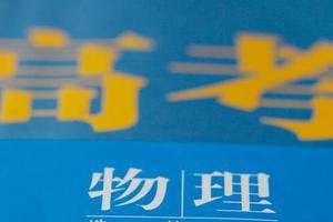熊丙奇:跨省买房异地高考已经行不通