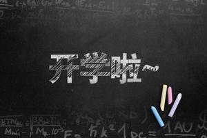 贵州初高三年级2月22日开学 其余年级3月1日开学