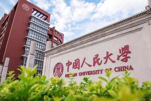 人民大学3月1日线下复课 入校后2次免费核酸检测