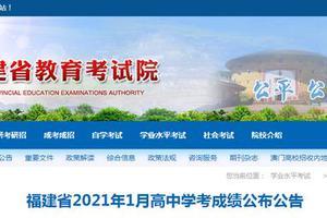 福建省2021年1月高中学考成绩已公布