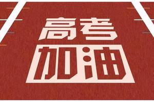江苏2月24日17时公布高中学业水平合格性考试成绩