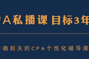高顿教育:2021年西安哪一家CPA培训机构靠谱