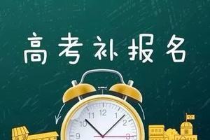 甘肃2021年高考3月2日至5日补报名