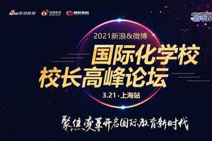 新浪&微博2021国际化学校校长高峰论坛上海站启动