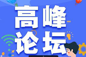 新浪&微博2021国际化学校校长高峰论坛青岛站启动