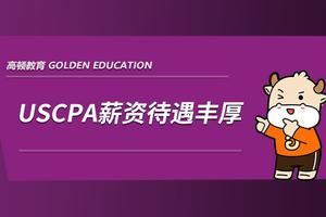 高顿教育:美国会计师USCPA工资高吗?哪里任职