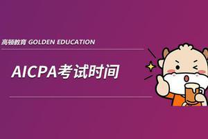 高顿教育:USCPA是什么?USCPA什么时候考试