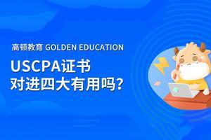 高顿教育:USCPA证书对进四大有用吗?哪些好处
