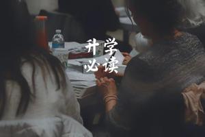2021北京升学季 家长备战指南新鲜出炉