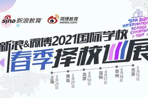 4月10日将在这里帮你解决北京国际教育升学择校难题