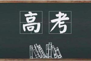 上海2021年综合评价批次招生报名启动