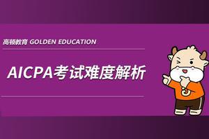 高顿教育:USCPA第一门先考哪个好,难点有哪些