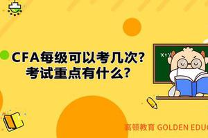 高顿教育:CFA每级可以考几次?考试重点有什么
