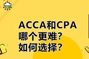 高顿教育:ACCA和CPA哪个更难?有什么区别