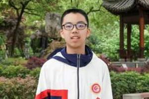 16岁学生被清华大学丘成桐班录取 初二直接跳高一