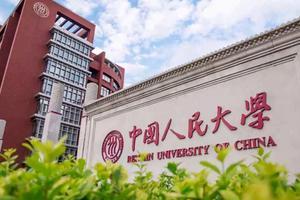 """中国人民大学2021年""""圆梦计划"""" 招生简章"""